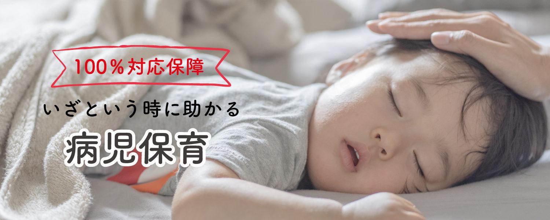 いざという時に助かる病児保育