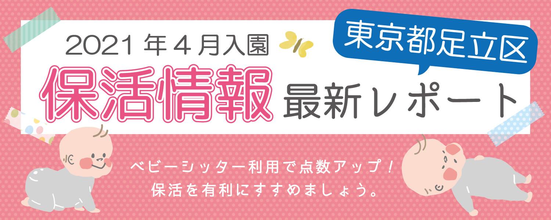 保活情報最新レポート 東京都足立区