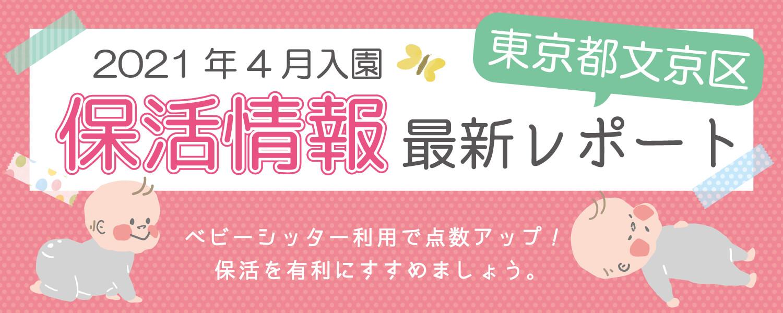 保活情報最新レポート 東京都文京区