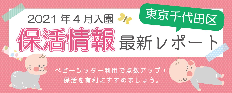 保活情報最新レポート 東京都千代田区