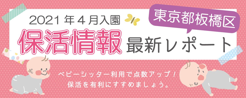 保活情報最新レポート 東京都板橋区