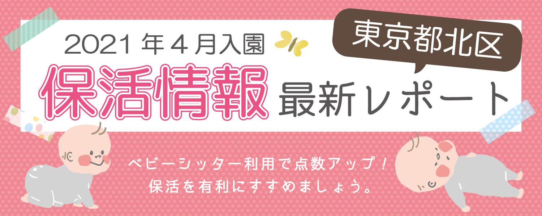 保活情報最新レポート 東京都北区