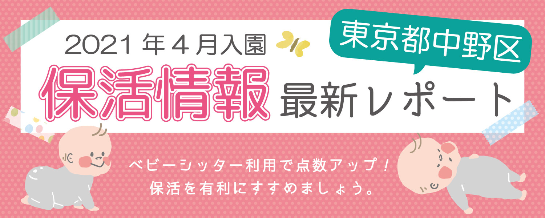 保活情報最新レポート 東京都中野区