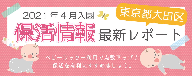 保活情報最新レポート 東京都大田区