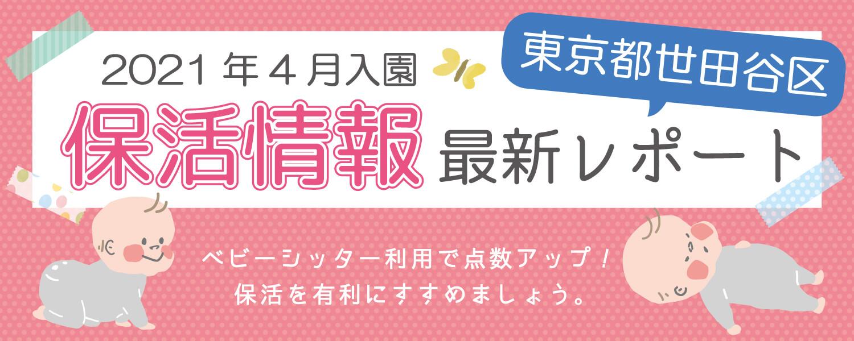 保活情報最新レポート 東京都世田谷区