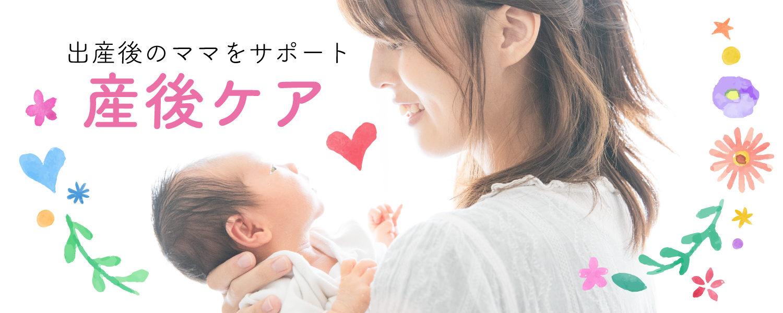 出産後のママをサポート 産後ケア