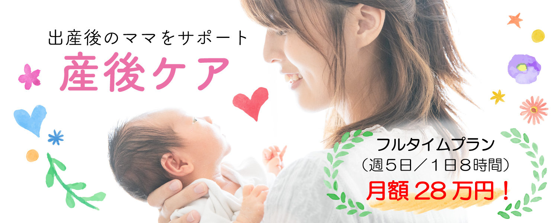 産後ケア横浜