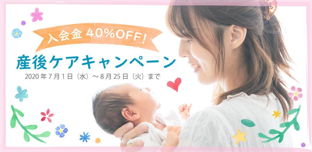 産後ケアキャンペーン 入会金40%OFF!