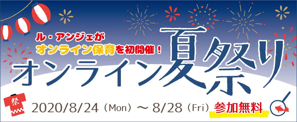 オンライン夏祭り