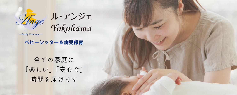 ル・アンジェ横浜 全ての家庭に楽しい安全な時間を届けます