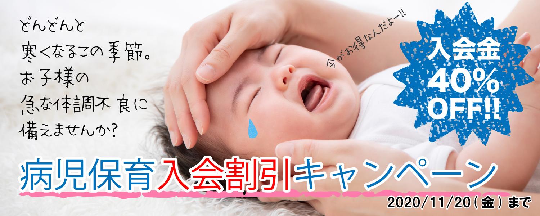 病児保育 入会割引キャンペーン 40%OFF!