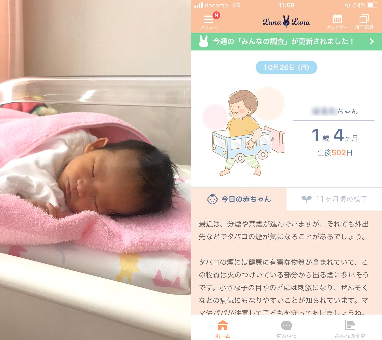 妊娠・子育てに本当に便利なスマホアプリ