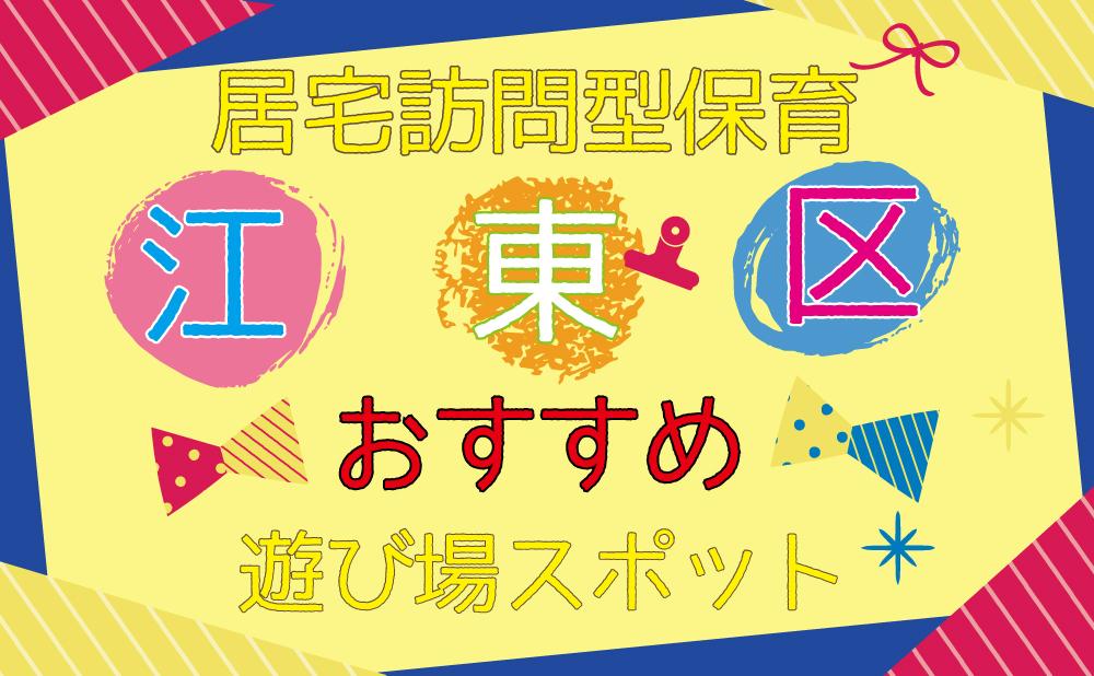 居宅訪問型保育 江東区 おすすめ 遊び場スポット