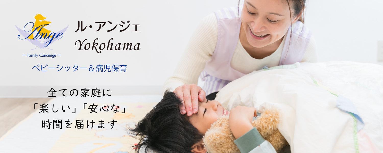 ベビーシッター&病児保育