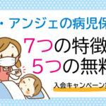 ル・アンジェの病児保育 7つの特徴と5つの無料