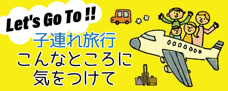 子連れ旅行 注意事項