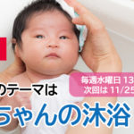 インスタライブ~赤ちゃんの沐浴