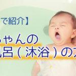 赤ちゃんの沐浴方法