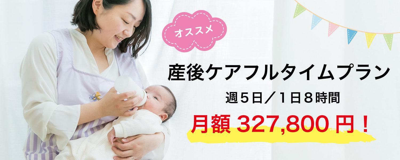 産後ケア フルタイムプラン