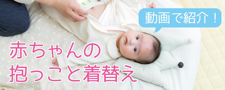 赤ちゃんの抱っこと着替え
