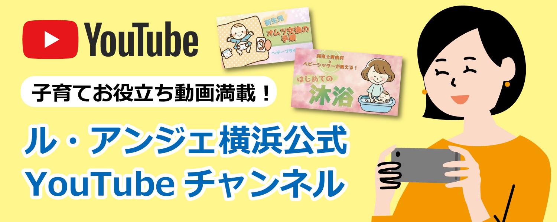 ルアンジェ横浜 公式Youtubeチャンネル