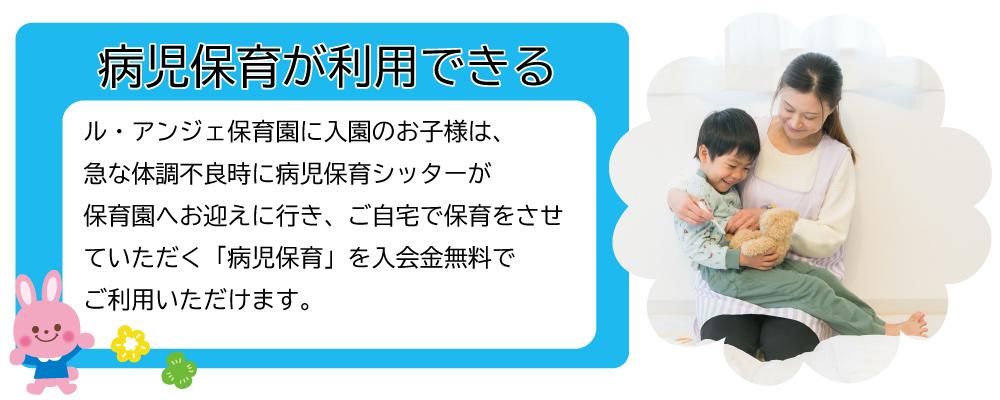 入園のお子さま病児保育利用可能