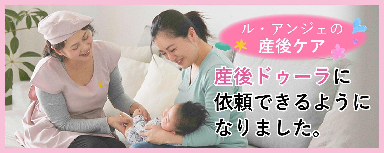 産後ドゥーラ