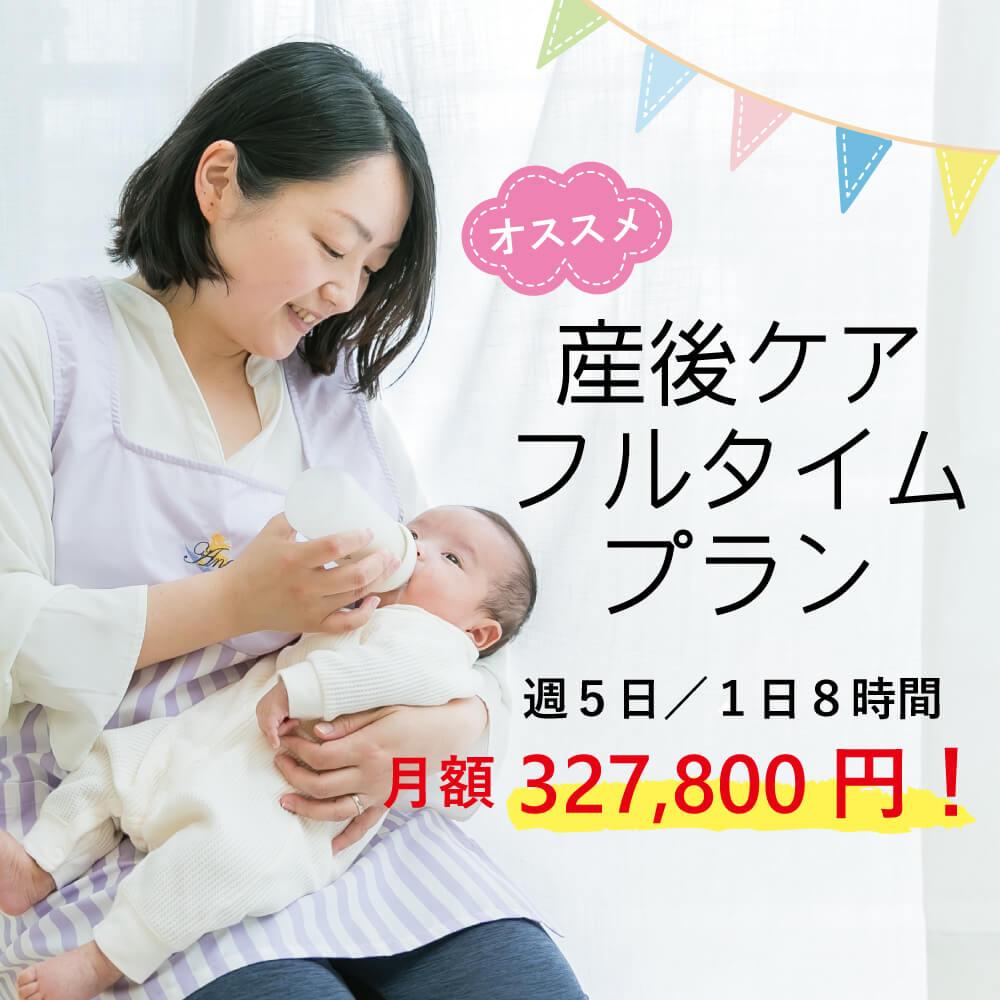 産後ケアフルタイムプラン
