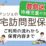豊島区の居宅訪問型保育ご利用の流れ_サムネイル