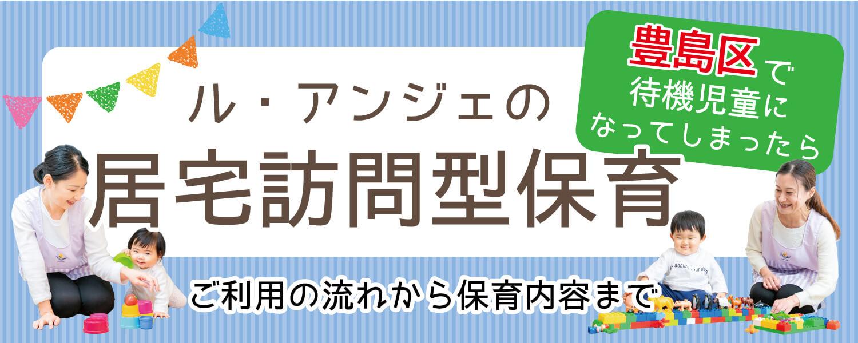 豊島区の居宅訪問型保育ご利用の流れ