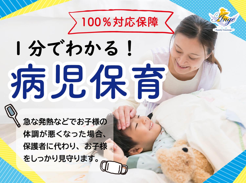 1分でわかる病児保育トップ