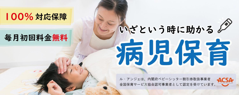 病児保育トップ