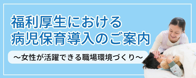 福利厚生における病児保育_トップ