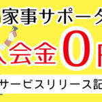 家事サポーターキャンペーンアイキャッチ