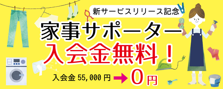 家事サポーター入会金無料トップ