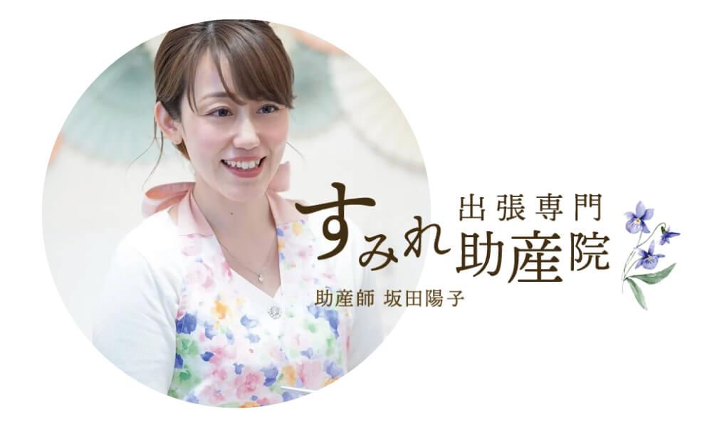 坂田陽子さん