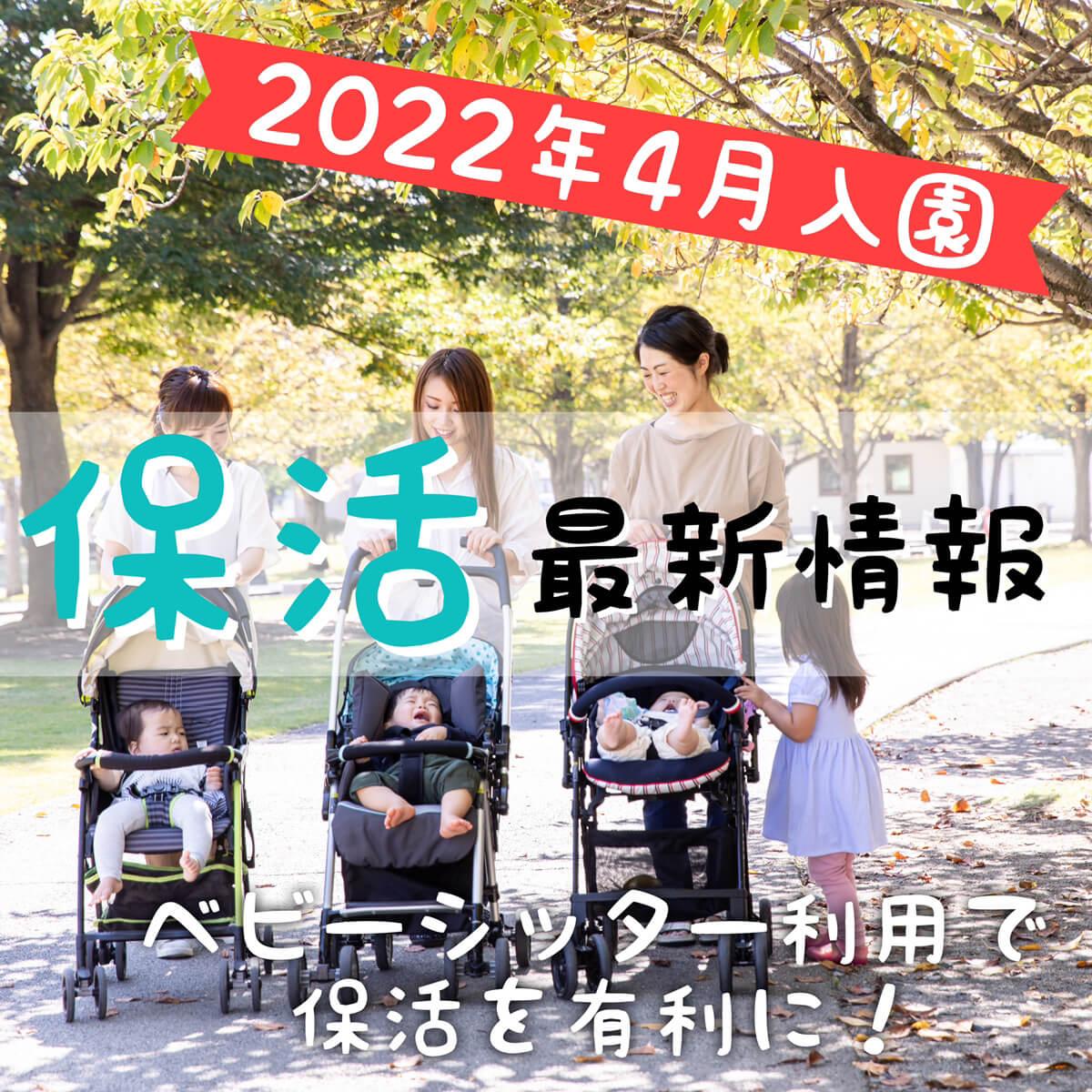 保活2022年メイン