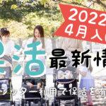 保活2022年サムネイル