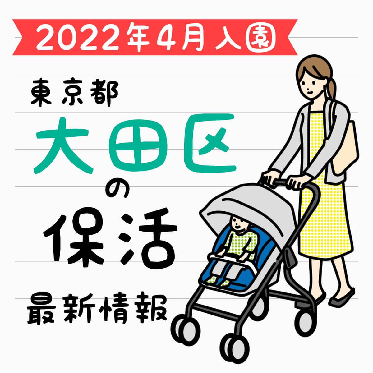 大田区保活情報メイン
