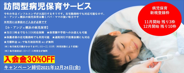横浜病児保育
